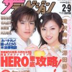 深田恭子と滝沢秀明がドラマの共演から熱愛関係?彼は彼女の歴代彼氏の1人?