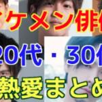 イケメン俳優【20代、30代】の熱愛報道・彼女まとめ!画像あり。