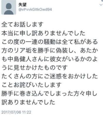 中島健人の彼女はまひろ(まあ玉)?twitterの匂わせがヤバい!写真 ...